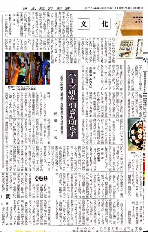 2014・10・29日経文化欄ハープ記事 (511x800).jpg