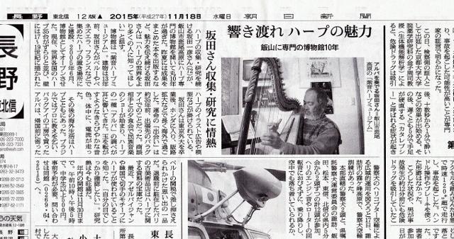 2015年11月18日朝日新聞長野版記事 (800x423) (640x338).jpg